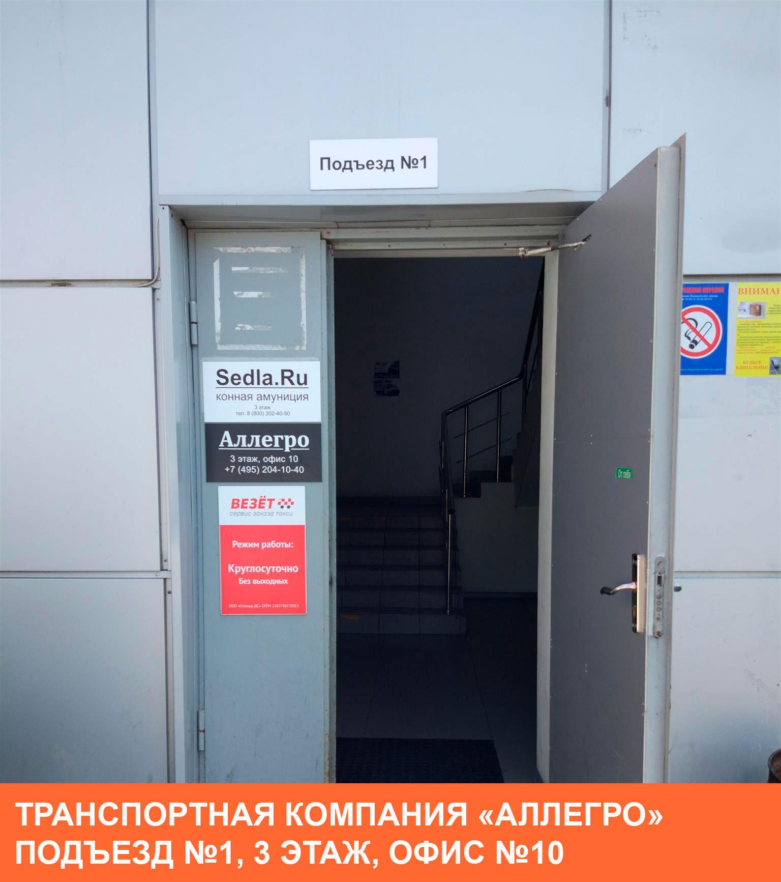 path 9 - Контакты транспортной компании Аллегро